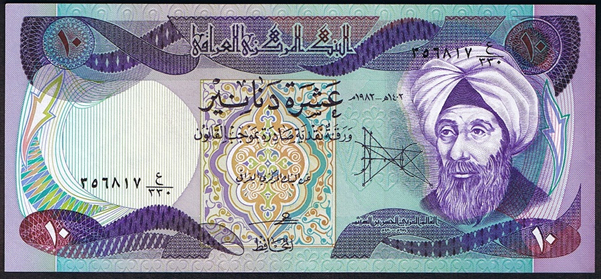 Ibn al-Haytham on a 10 Iraqi Dinars note - 1980
